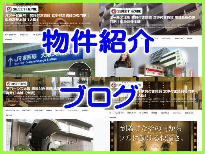 単身赴任の家具付き賃貸情報ブログ