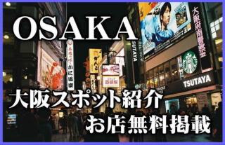 大阪 お店スポット紹介サイト