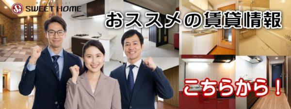 大阪 単身赴任 賃貸情報