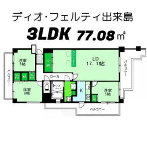 ディオフェルティ出来島-間取り図面(600)