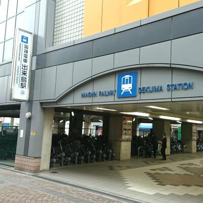 出来島駅(東側)