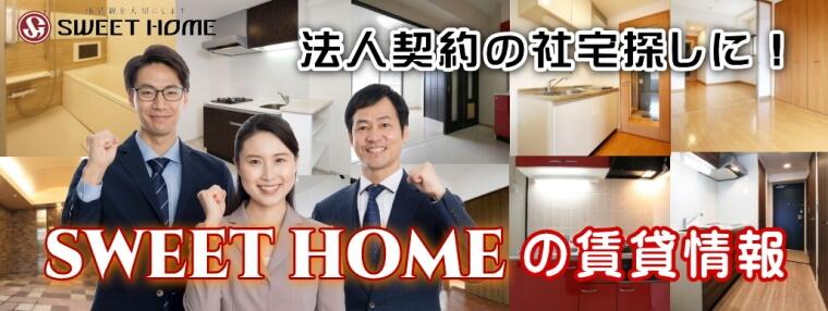 大阪 法人契約の社宅物件