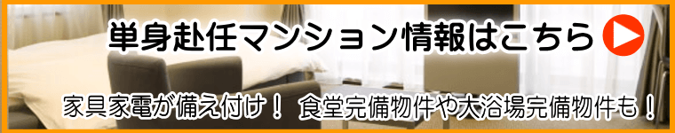 大阪 単身赴任 家具付き賃貸マンション