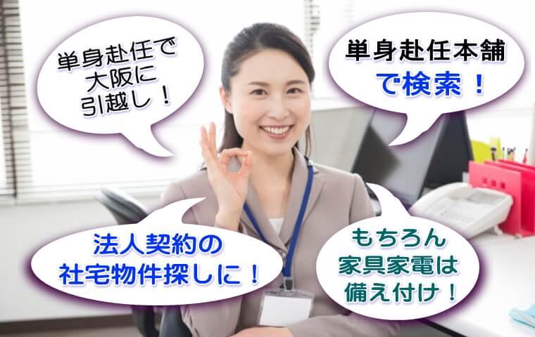 大阪 転勤 賃貸マンション