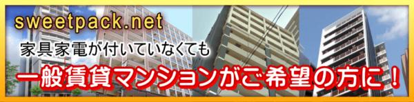 大阪 一般賃貸マンション