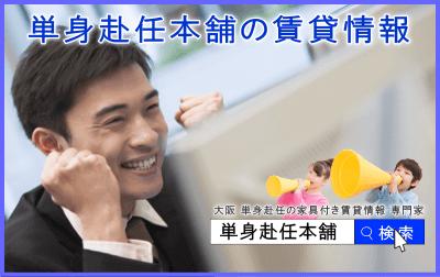 単身赴任マンション専門【単身赴任本舗】