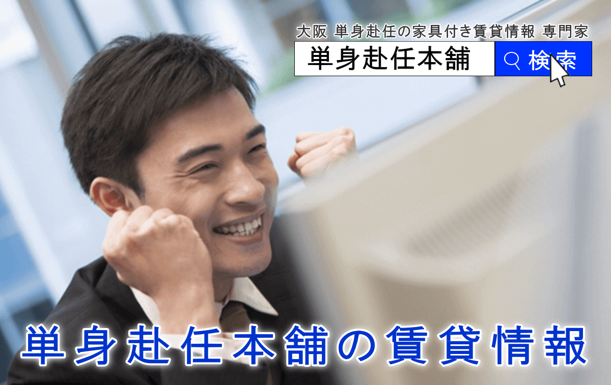 単身赴任本舗の家具付き賃貸<大阪>