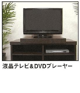 テレビ・テレビ台・DVDプレーヤー