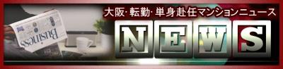単身赴任マンション【大阪】ニュース