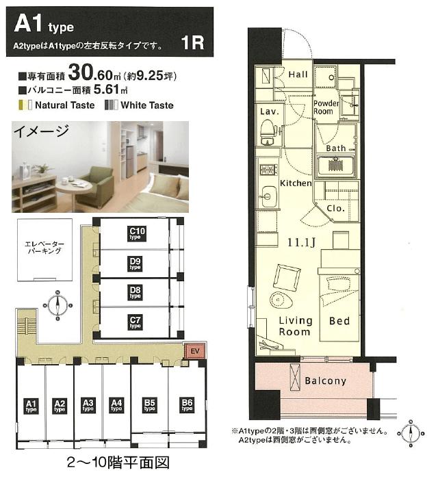 A1 江坂アパートメント