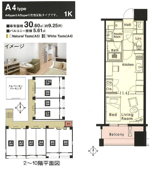 A4 江坂アパートメント