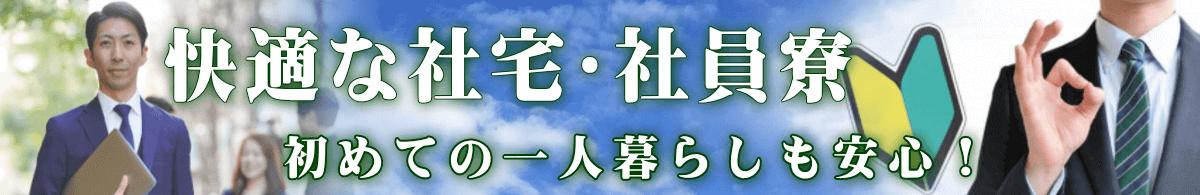 大阪社宅・社員寮家具付き賃貸