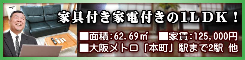 堺筋本町周辺 1LDK家具家電付き