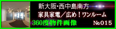 大阪家具付き賃貸015