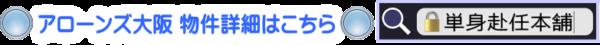 アローンズ大阪の物件詳細はこちら