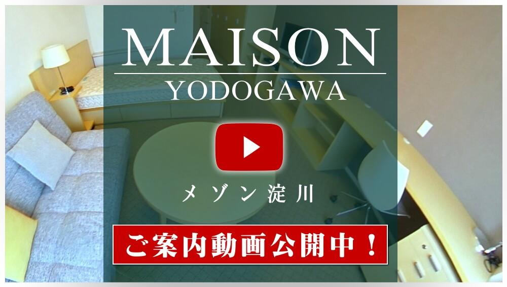 メゾン淀川【ご案内動画】