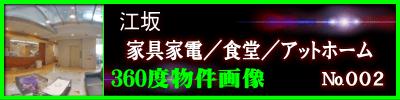 大阪家具付き賃貸002