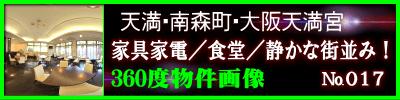 大阪家具付き賃貸 017