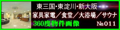 大阪家具付き賃貸011