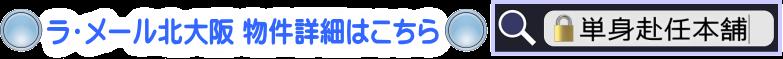 ラ・メール北大阪物件詳細