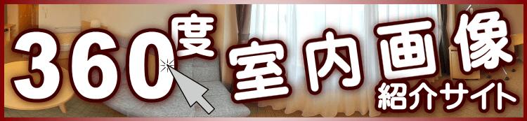 大阪家具付き賃貸360度画像