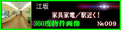 大阪家具付き賃貸009