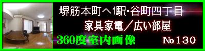 大阪家具付き賃貸130