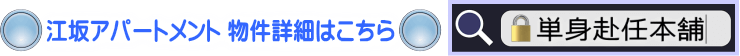 江坂アパートメント物件詳細