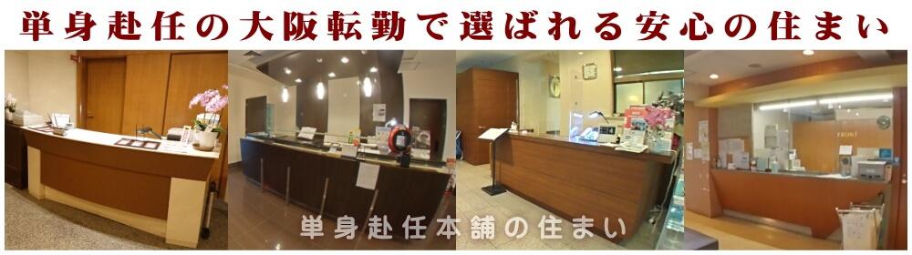 大阪家具付き賃貸