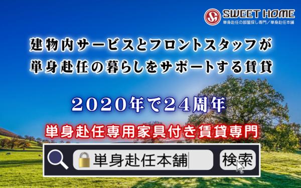 大阪家具付き賃貸専門