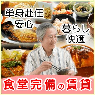 食事付き賃貸(食堂完備)特集