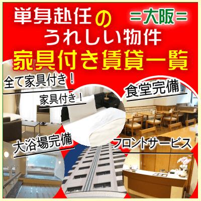 大阪の家具付き賃貸専門サイト