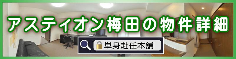 アスティオン梅田の物件サイト