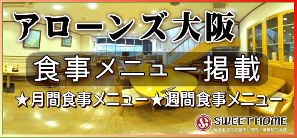 アローンズ大阪 食事メニュー(食事付き賃貸)