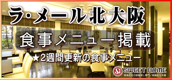ラ・メール北大阪 食事メニュー(食事付き賃貸)