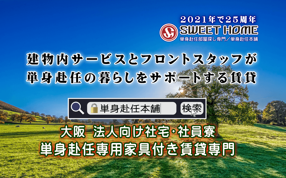 大阪法人向け単身赴任社家具付きの宅社員寮