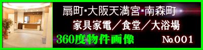 大阪家具付き賃貸001